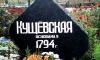 В Кущевской раскрыто дело восьмилетней давности - убийство Николая Цапока