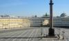 На Дворцовой площади отметили День российской гвардии
