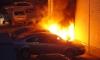В Петербурге вновь полыхают машины – ночью в Купчино сожгли 5 иномарок