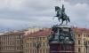 Реставрацию памятника Николаю I перенесли на день из-за штормового предупреждения
