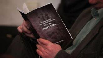 Полиция Петербурга активно изымает брошюры под названием «Путин. Коррупция»