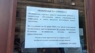 В поликлинике Центрального района попросили воздержаться от посещения медучреждения