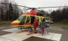 В Ленобласти вертолет санавиации транспортировал трех пациентов