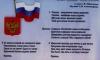 Матвиенко поручила развесить в петербургском метро текст гимна России