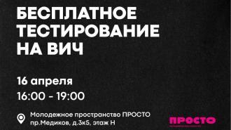 """В молодежном пространстве """"ПРОСТО"""" 16 апреля можно бесплатно сдать тесты на ВИЧ и сифилис"""