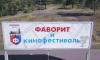 """Спортивный праздник """"Фаворит"""" и кинофестиваль"""" пройдут в Выборге"""