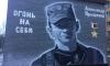 В Металлострое завершили триптих портретом героя боев за Пальмиру