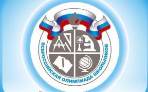 Выборгские школьники оказались в числе победителей и призеров всероссийской олимпиады