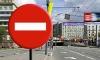 В Петербурге несколько улиц закроют для движения на длительное время