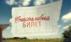 Петербуржцы могут обменять счастливые билеты на шоколадные