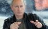Путин распорядился подготовить ответ на антироссийские санкции