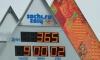 В России запущен обратный отсчет до сочинской Олимпиады