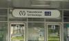 "Вход на станцию метро ""Горьковская"" закроют на час из-за Ураза-байрама"