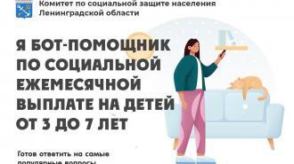 В Ленобласти запущен чат-бот для помощи с детскими пособиями
