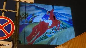 На брандмауэре дома в центре Петербурге появилась световая проекция картины Кузьмы Петрова-Водкина