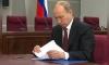 Путин подписал законы об оскорблении чувств верующих и гейпропаганде