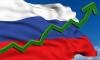 Всемирный банк присвоил России статус богатой страны