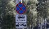 На Васильевском острове появился незаконный дорожный знак для китайских туристов