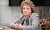 Матвиенко назвала причины снижения террористической угрозы в РФ