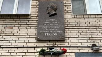 В Петербурге открыли мемориальную доску академику Гранову
