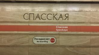 """На станции """"Спасская"""" изобразили свастику"""