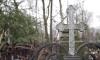 В Петербурге детям запретят гулять по кладбищам и заходить в кальянные