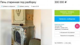 Петербурженка продаёт старинную печь под разборку через сайт объявлений