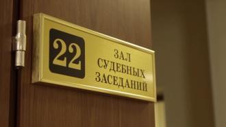 Ложно обвиненному петербуржцу выплатят 300 тысяч рублей за 2,5 года уголовного преследования