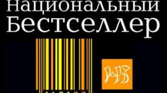 """Таинственный Фигль-Мигль и премия """"Национальный бестселлер"""""""