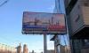 Петербуржцы заметили билборды с рекламой поправок в Конституцию