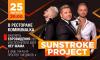 Концерт Sunstroke Project