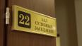 """Гендиректору """"ЛенСпецСтроя"""" продлили срок заключения ..."""