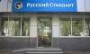 Банк Русский стандарт - хамство и некомпетентность