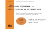 Специалисты ГУП ВЦКП ответят на вопросы граждан в День социально-правовой информации