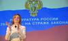 Наталья Поклонская тайно вышла замуж
