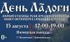 День Ладоги пройдет в Петербурге