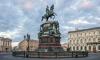 На время реставрации памятник Николаю I спрячут под креативным забором