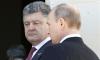 В Минске началась личная встреча Путина и Порошенко