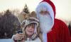 В Выборге состоится встреча российского Деда Мороза и финского Йоулупукки
