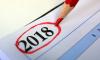 Старый Новый Год 2018: когда отмечают, поздравления в стихах
