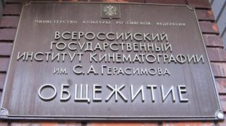 Студент московского ВГИКА выбросился из окна общежития