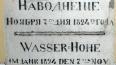 Самому крупному петербургскому наводнению 195 лет