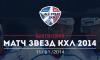 Матч звезд КХЛ: определены составы команд