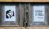 У Пулковской обсерватории появился провокационный стрит-арт со Стивеном Хокингом