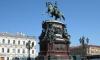 В Петербурге памятник Николаю I отреставрируют за 52 миллиона рублей