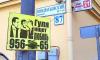 Градозащитники вместе с ГУВД не дают расслабиться интим-салонам Петербурга