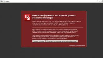 Интернет-браузеры заблокировали сайт РИА Новости