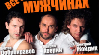 """""""Все о мужчинах"""", Аверин, Добронравов"""