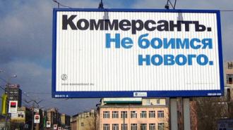"""Третья громкая отставка в российских СМИ, две из них в """"Коммерсанте"""""""