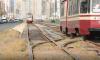 """Трамвайный маршрут в Красногвардейском районе довезет до платформы """"Чижика"""""""